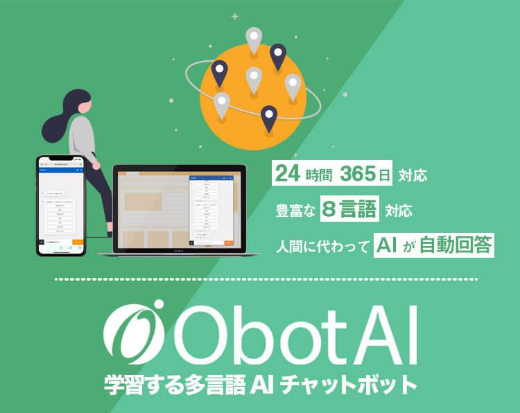 学習する多言語AIチャットボットObotAI