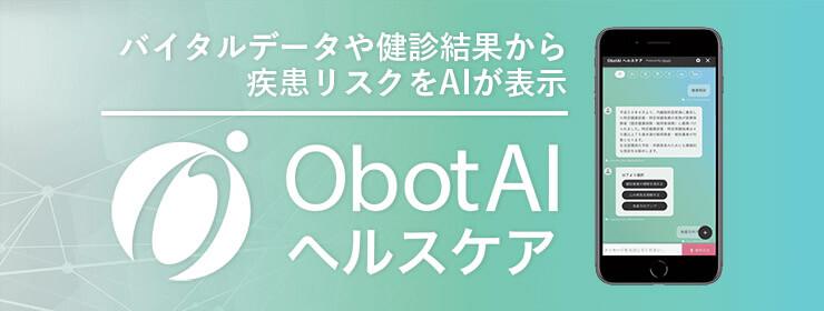 ObotAIヘルスケア