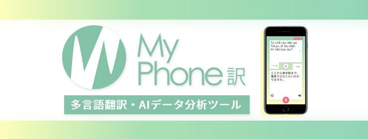 MyPhone訳