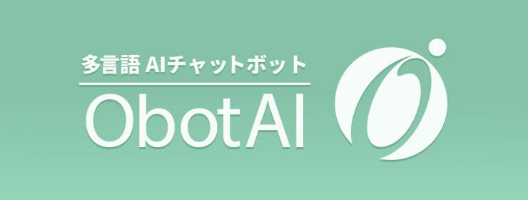 学習する多言語AIチャットボット ObotAI