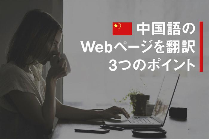 中国語のWebページを翻訳する上で抑えたい3つのポイント! オススメのITツールも解説