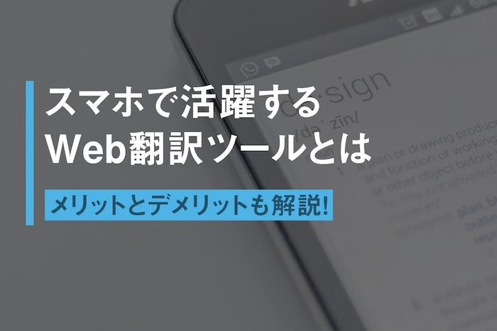 スマホで活躍するWebページ翻訳ツール3選!メリットとデメリットも解説!