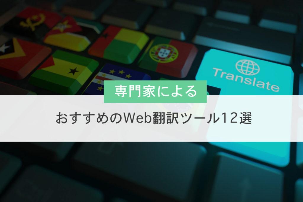 専門家によるおすすめのWeb翻訳ツール12選