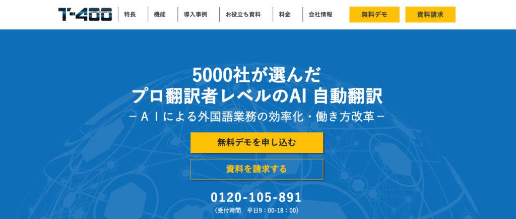 T-400翻訳