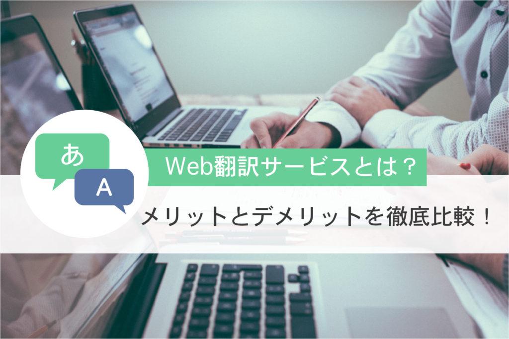 Web翻訳サービス