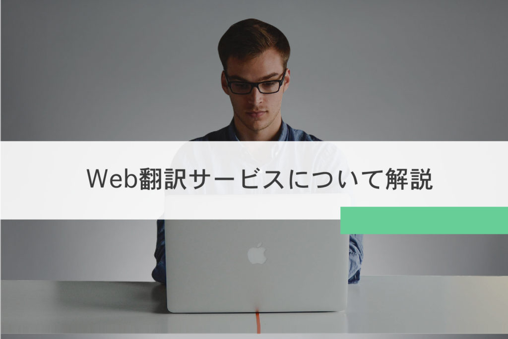 Web翻訳サービス解説