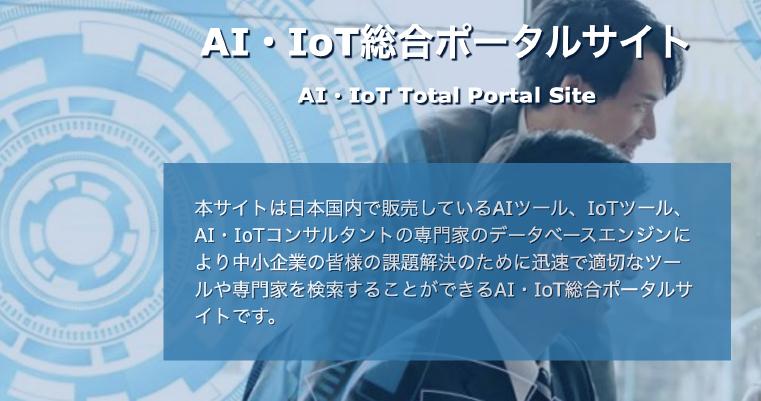 AI IoT Portal