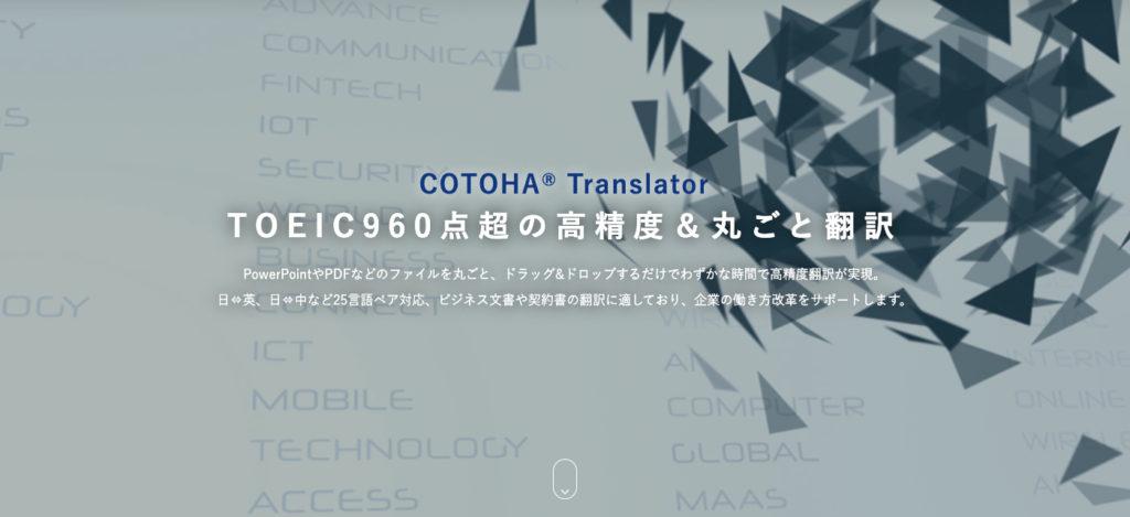 COTOHA Translator<