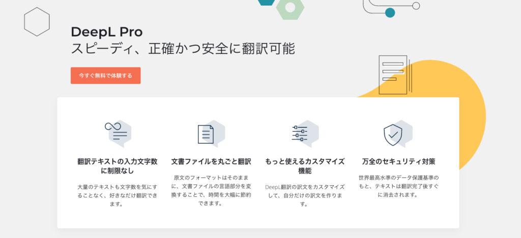 deepl-pro翻訳