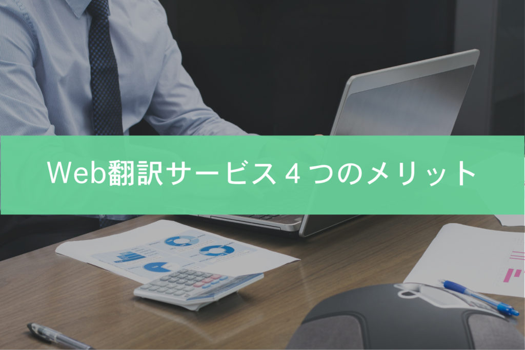 Web翻訳サービスのデメリットとは