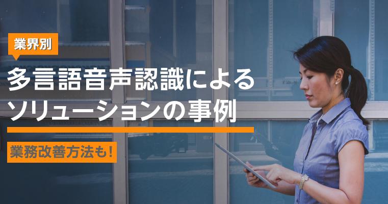 業界別・多言語での音声認識ソリューションの事例・業務改善方法
