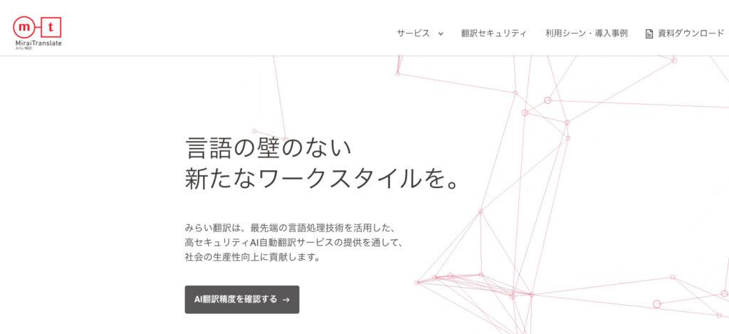 mirai翻訳