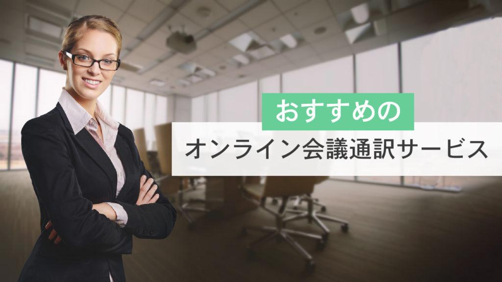 おすすめのオンライン会議通訳サービス