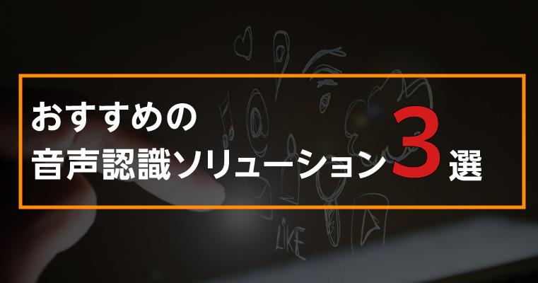 おすすめの音声認識ソリューション3選