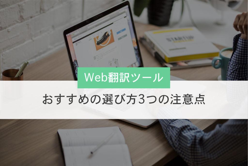 おすすめの翻訳ツール